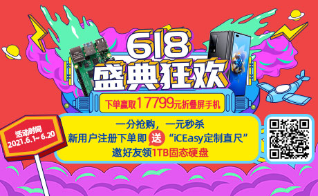 618盛典狂欢