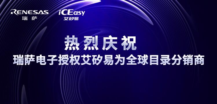 重磅:瑞萨电子授权艾矽易为全球目录分销商