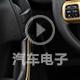 汽车电子视频
