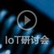 IoT研讨会(北京站)