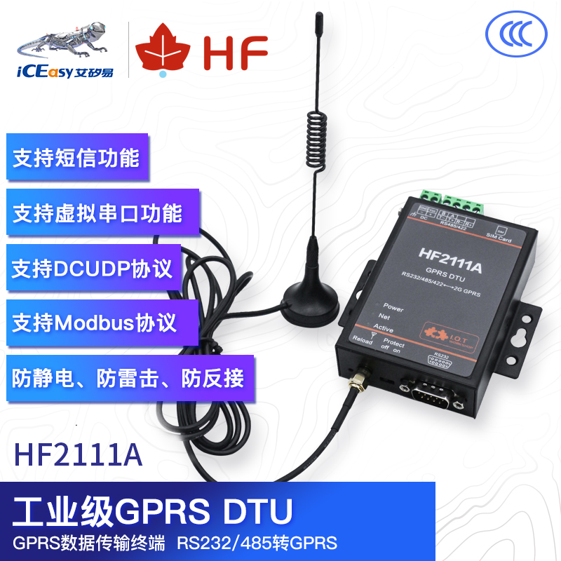 HF2111A