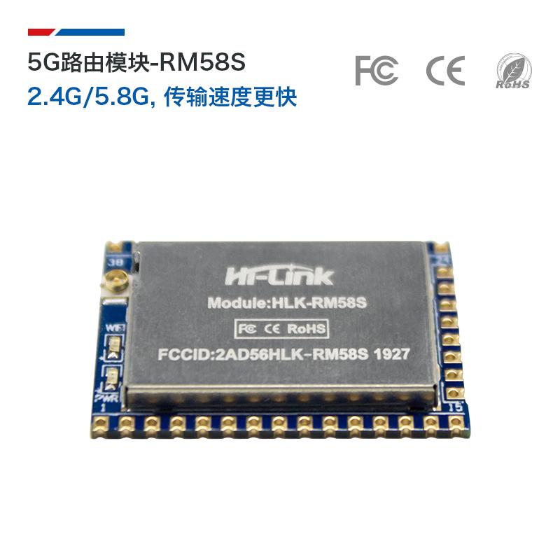 HLK-58S开发套件