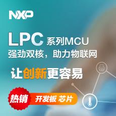 LPC专题